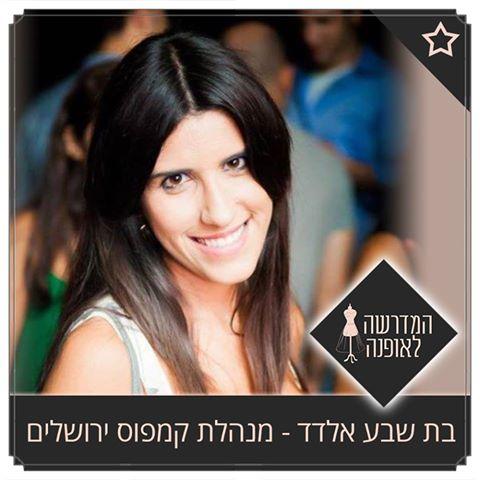 לימודי עיצוב אופנה, קורס תפירה בירושלים