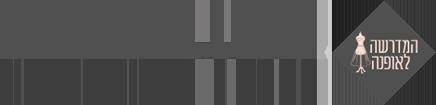 המדרשה לאופנה - לימודי עיצוב אופנה
